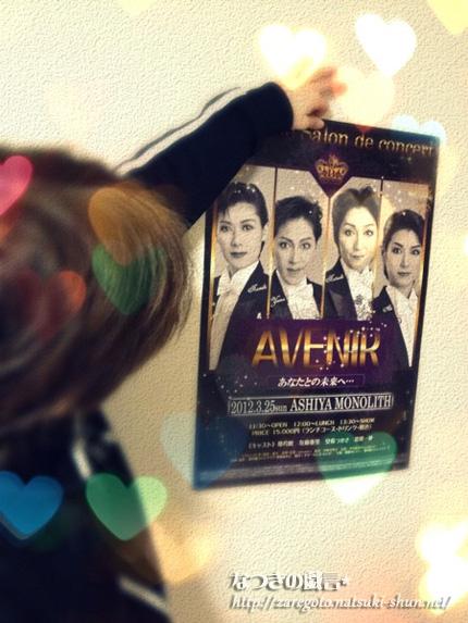 サロン・コンサート『AVENIR』