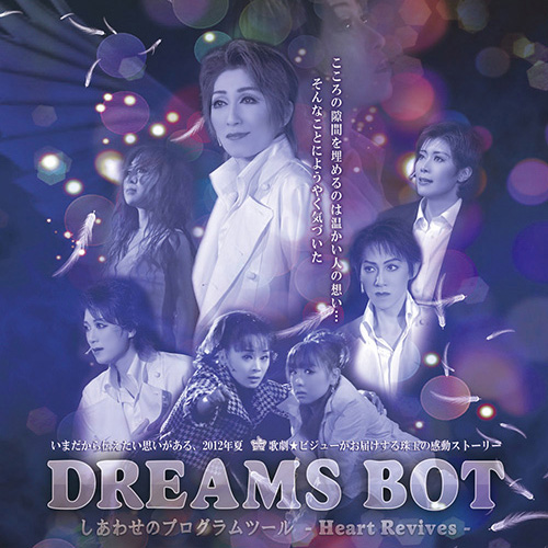 DREAMS BOT – Heart Revives -
