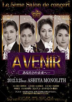 AVENIR -あなたとの未来へ…