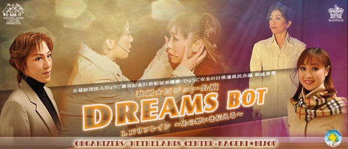 「DREAMS BOT」1.17リフレイン ~あの想いを伝える~