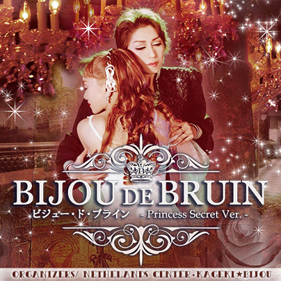 『BIJOU DE BRUIN』 -Princess Secret Ver.-