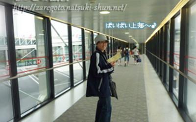 上海万博・なつき日記なりぃ~☆其の4